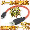 新品 メール便可 ルートアール スマホ 急速 USB 充電ケーブル 0.2m 最大2.4A出力 スマートフォン スマホ タブレット PC 充電器 マイクロUSB MicroUSB RC-UHCM02R