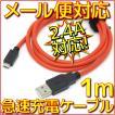 新品 メール便可 ルートアール スマホ 急速 USB 充電ケーブル 1m 最大2.4A出力 スマートフォン スマホ タブレット PC 充電器 マイクロUSB MicroUSB RC-UHCM10R