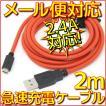 新品 メール便可 ルートアール スマホ 急速 USB 充電ケーブル 2m 最大2.4A出力 スマートフォン スマホ タブレット PC 充電器 マイクロUSB MicroUSB RC-UHCM20R