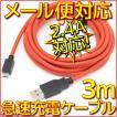 新品 メール便可 ルートアール スマホ 急速 USB 充電ケーブル 3m 最大2.4A出力 スマートフォン スマホ タブレット PC 充電器 マイクロUSB MicroUSB RC-UHCM30R
