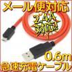 新品 メール便可 ルートアール スマホ 急速 USB 充電ケーブル 0.6m 最大2.4A出力 スマートフォン スマホ タブレット PC 充電器 マイクロUSB MicroUSB RC-UHCM06R