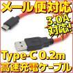 新品 メール便可 ルートアール スマホ タブレットPC 用 USB Type-C 高速充電ケーブル 0.2m 最大3A出力 USB2.0規格 スマートフォン 充電器 USBタイプC RC-HCAC02R