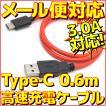 新品 メール便可 ルートアール スマホ タブレットPC 用 USB Type-C 高速充電ケーブル 0.6m 最大3A出力 USB2.0規格 スマートフォン 充電器 USBタイプC RC-HCAC06R