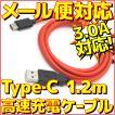 新品 メール便可 ルートアール スマホ タブレットPC 用 USB Type-C 高速充電ケーブル 1.2m 最大3A出力 USB2.0規格 スマートフォン 充電器 USBタイプC RC-HCAC12R