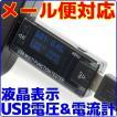 新品 メール便可 ルートアール USB多機能電圧&電流計 高精細1インチドットマトリックス液晶搭載 QC3.0対応 USBオス側は裏表両面からの差し込み可能! RT-USBVAX