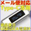 メール便可 USB Type-C電圧・電流チェッカー RT-TC2VASV ルートアール 新品 双方向入力 通電方向表示機能 電流 積算電流 通電方向 簡単 チェック
