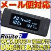 メール便可 USB電圧・電流チェッカー RT-USBVAC5QC ルートアール 新品 簡易 多機能 電圧計+電流計 QC3.0 最大20V 電圧/電流/積算電流/電力量/通電時間を計測