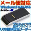 メール便可 USB指紋認証リーダー RS-FPRD1 ルートアール 新品 Windows Hello対応 パスワード入力せずに指紋でログイン