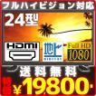 送料無料 新品 24型 フルハイビジョンLED液晶テレビ COBY DTV241B 地上波デジタル(地デジ) & CATV 対応 23.5インチ HDMI入力端子搭載 FullHD フルHD FHD対応