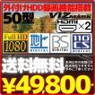 送料無料 新品 50型 フルハイビジョンLED液晶テレビ COBY DTV501B 地上波デジタル(地デジ) BS CS CATV 3波 対応 50インチ MHL HDMI入力 x 2搭載 HDD録画機能搭載