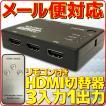 メール便送料無料 HDMI セレクター リモコン付き 切替器 スイッチャー 3:1 3入力 1出力 フルHD 3D対応 電源不要 コンパクト HDCP対応 切り替え