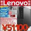 あすつく 新品 送料無料 デスクトップパソコン Lenovo S500 Small 本体 10HVS00K00 Windows7 32bit レノボ Core i3 4GBメモリ WPS Office付き オフィス付き Win7
