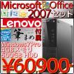 あすつく 新品 デスクトップパソコン Lenovo S500 Small 本体 Microsoft Office付き 2007 Personal 10HVS00K00 Windows7 32bit レノボ Core i3 オフィス付き