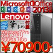 あすつく 新品 デスクトップパソコン Lenovo S500 Small 本体 Microsoft Office付き 2013 Home&Business 10HVS00K00 Win7 32bit レノボ Core i3 オフィス付き