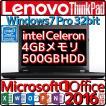 あすつく 新品 レノボ ノートパソコン E50 80J2025MJP 本体 Core i5 WPS Office付き Windows7 win7 32bit 4GBメモリ HDD500GB Lenovo オフィス付き ノートPC