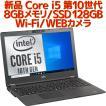 あすつく 新品 レノボ ノートパソコン E50 本体 Core i3 Microsoft Office付き 2013 Personal 80J2025PJP Windows7 win7 32bit Lenovo オフィス付き