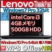あすつく 新品 レノボ ノートパソコン E50 本体 Core i3 Microsoft Office付き Premium Personal 4GB HDD500GB Windows7 32bit Lenovo テンキー オフィス付き