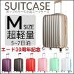 スーツケース キャリーバッグ 大型 KO-M 超軽量 24インチ キャリーケース 旅行かばん 旅行バック 激安 4輪 ABS Mサイズ