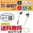 TaoTronics(タオトロニクス) TT-BH07 グリーン 【aptX Bluetooth ワイヤレスイヤホン スポーツ ヘッドセット】