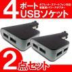 シガーソケット USB 4ポート 充電器 カーチャージャー 2点セット