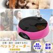 自動給餌器 ペットフィーダー ペット 餌 自動 6食トレイ オートマチック 餌入れ 給餌器 自動餌やり ペット 猫 犬