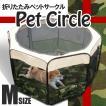 ペット サークル 折りたたみ プレイサークル ベビー ゲージ 8角形 犬 猫(サークル ケージ 犬小屋 ペット用品 Mサイズ)