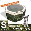 ペットゲージ 折りたたみ ペットサークル 八角形 犬 猫 Sサイズ