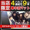 車中泊マット エアーマット マットレス ベッド  厚さ9cm 自動膨張式
