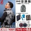 空調服 Z-DRAGON ベスト フルセット ブラックカモフラ