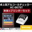 (当日出荷対応品) 東洋マーク製作所 AC-007ST 卓上型アルコールチェッカー AC-007本体+専用プリンターセット