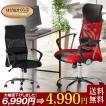 メッシュハイバックチェア パソコンチェア オフィスチェア デスクチェア チェアー プレジデントチェア 社長椅子 PCチェア 1人掛け
