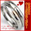 ペアリング  ステンレス 刻印可能 (文字彫り) 結婚指輪 マリッジリング 刻印 サージカルステンレス 金属アレルギー