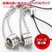 ペアストラップ 赤い糸 SV925 シルバー 縁結び (男女ペア2本セット)