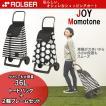 ショッピングカート ROLSER ロルサー JOY ジョイ モノトーン 袋付き 折り畳み式 高齢者 敬老の日 贈り物