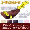 スーパーフィット・ ボックスシーツ (LFサイズ・ダブル〜クイーン 厚めマットレス用)