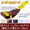 スーパーフィット・ ボックスシーツ (MFサイズ・セミシングル〜セミダブル 厚めマットレス用)