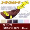 スーパーフィット・フィットシーツ(Sサイズ・シングル 薄いマットレス用)