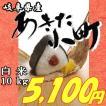 岐阜県産あきたこまち 【平成28年産 秋田小町】 10キロ おいしいお米