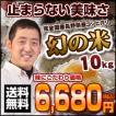 幻の米 平成28年産 【長野県飯山産コシヒカリ】 10キロ おいしいお米