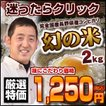 幻の米 長野県飯山産コシヒカリ 2キロ おいしいお米