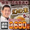 幻の米 長野県飯山産コシヒカリ 5キロ おいしいお米
