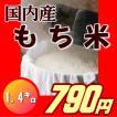 国内産 複数原料米 【もち米】 1升(1.4キロ) おいしいお米