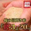 俺の「 目利き米 」20kg(10kg×2) 業務用米 送料無料
