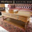オールドチャーム センターテーブル2引出 アンティーク イギリススタイル家具 OldCharm