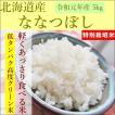 米 5kg ななつぼし お米 北海道産 30年産