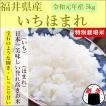 いちほまれ  福井県産 新米 5kg 満天青空レストラン 30年産 特別栽培米