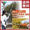 10.8V 充電式 ガーデンポールトリマー 高枝ヘッジトリ...