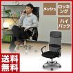 ハイバック パソコンチェア オフィスチェア メッシュ 肘付き 椅子 イス ワークチェア プレジデントチェア デスクチェア EMC-991H【あすつく】