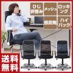 オフィスチェア 低反発 FMC-20 パソコンチェア 椅子 イス ワークチェア プレジデントチェア