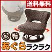 籐 回転 あぐら座椅子 (背もたれ付) SCS-50L(DBR2) ダークブラウン 座椅子 籐椅子 回転座椅子 回転チェア 座椅子 座いす 座イス 椅子 チェア 敬老の日